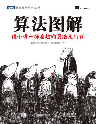 Book Cover: 算法图解