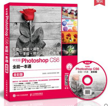 中文版 Photoshop CS6 全能一本通