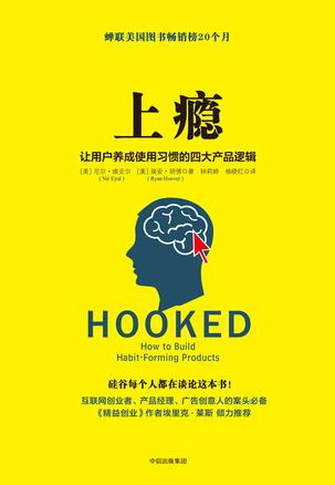 Book Cover: 上瘾