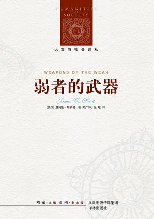 Book Cover: 弱者的武器