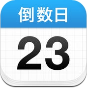 倒数日 · Days Matter (iPhone / iPad)