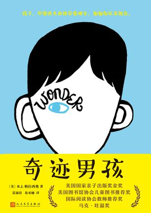 Book Cover: 奇迹男孩