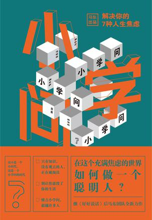 Book Cover: 小学问