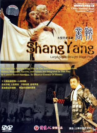 大型历史话剧 商鞅Large-Scale Straight Stage Play ShangYang双碟装(DVD)