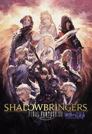 最终幻想14:暗影之逆焰 FINAL FANTASY XIV: Shadowbringers