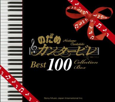 Various Artists - Nodame Cantabile: Best 100