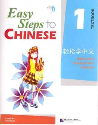 Easy Steps to Chinese 1