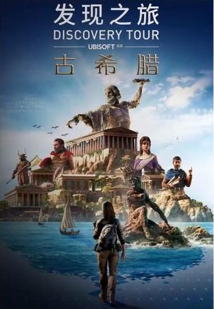 《刺客信条》发现之旅:古希腊 Discovery Tour by Assassin's Creed: Ancient Greece