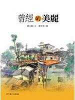 Beauty of the Days Gone-By ('Ceng jing de mei li', in traditional Chinese, NOT in English)