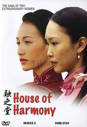 House Of Harmony