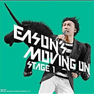 陈奕迅... - Eason's Moving On Stage 1