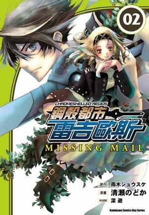 《鋼殼都市雷吉歐斯 MISSING MAIL 02》txt,chm,pdf,epub,mobi電子書下載