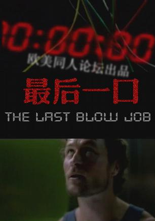 "最后一""口"" The Last Blow Job 2001"