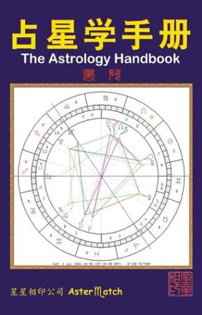 The Astrology Handbook (in Chinese) (Chinese Edition)
