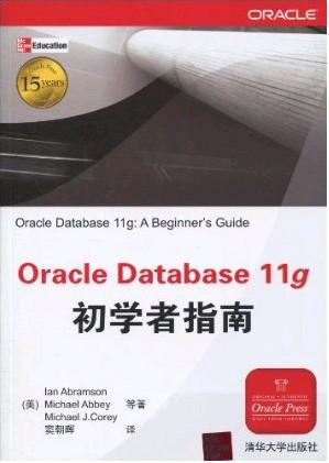 Oracle Database 11g初学者指南
