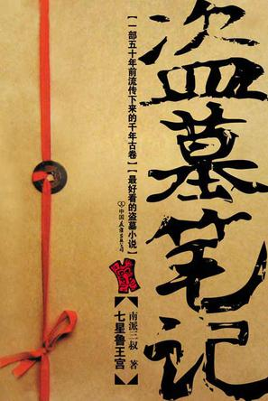 Book Cover: 盗墓笔记