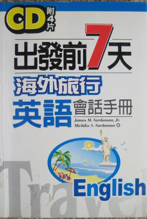 Seven days before departure - English manual for overseas travel