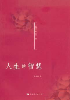 Book Cover: 人生的智慧