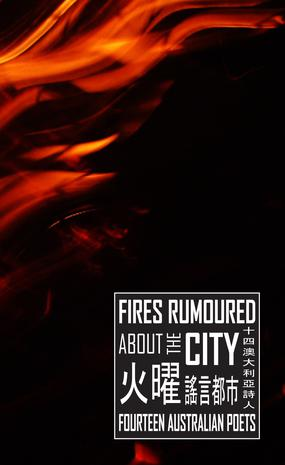 Fires Rumoured About the City: Fourteen Australian Poets / 火曜謠言都市:十四澳大利亞詩人