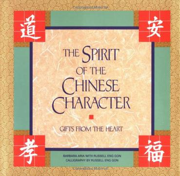 The Spirit of the Chinese Character