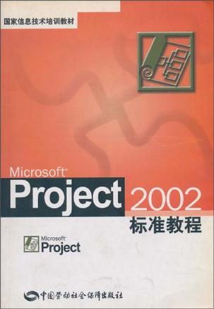 Microsoft Project2002标准教程