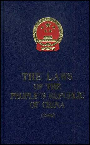 THE LAWS OF THE PEOPLE'S REPUBLIC OF CHINA