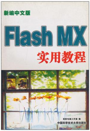 新编中文版Flash MX实用教程