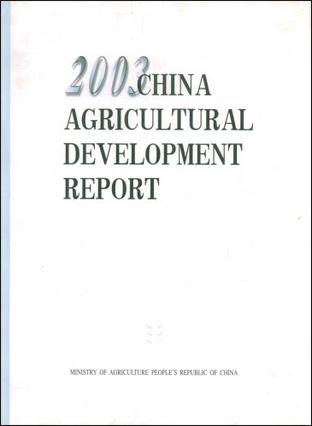 2003China Agricultural Development Report