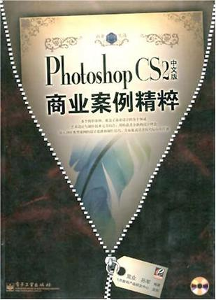 Photoshop CS2中文版商业案例精粹
