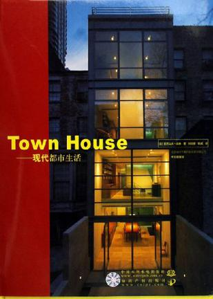 TOWN HOUSE/现代都市生活