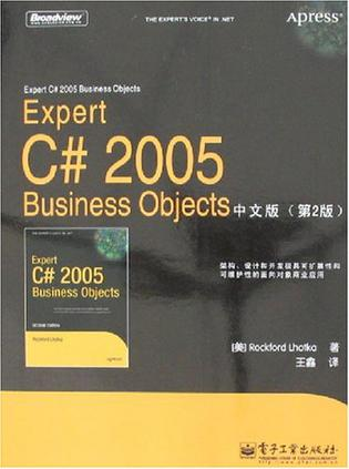 Expert C# 2005 Business Objects中文版