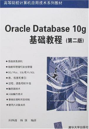Oracle Database 10g基础教程
