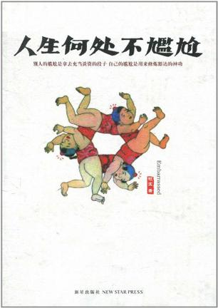 Book Cover: 人生何处不尴尬