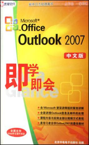 CD-R Microsoft Office PowerPoint 2007即学即会(中文版)
