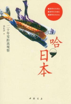 Book Cover: 哈,日本