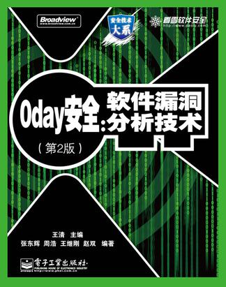 0day安全 (第2版)