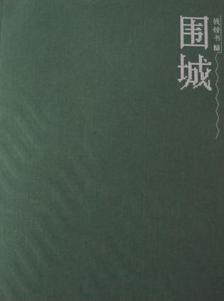 Book Cover: 围城