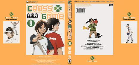 《CROSS GAME VOL 09》txt,chm,pdf,epub,mobi電子書下載