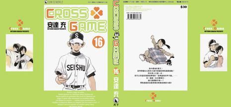 《CROSS GAME VOL 16》txt,chm,pdf,epub,mobi電子書下載