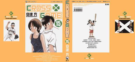 《CROSS GAME VOL 15》txt,chm,pdf,epub,mobi電子書下載