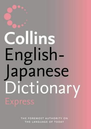 Collins Express English-Japanese Dictionary