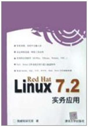 Red Hat Linux 7.2实务应用