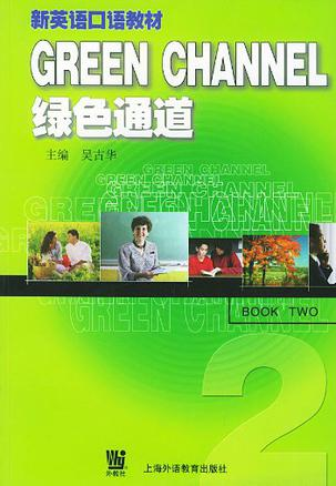 GREEN CHANNEL 绿色通道(第2册)