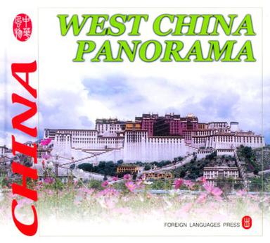 WEST CHINA PANORAMA(走进西部)