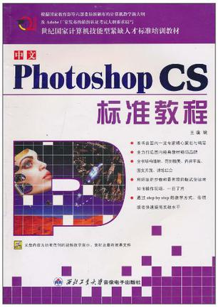 中文Photoshop CS标准教程