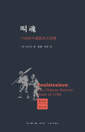 Book Cover: 叫魂