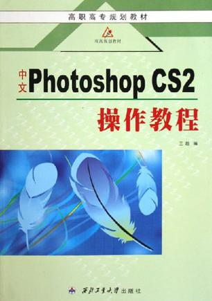 中文Photoshop CS2操作教程