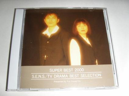 SUPER BEST 2000~S.E.N.S. TV DRAMA BEST SELECTION