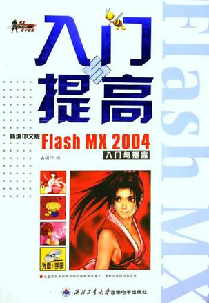 新编中文版Flash MX 2004入门与提高