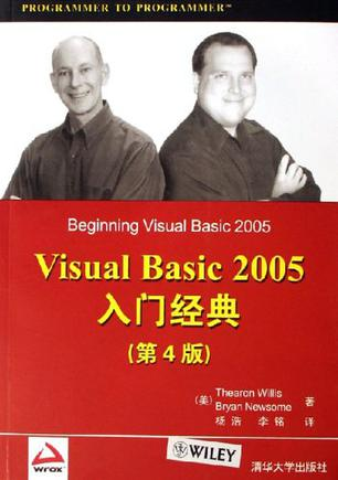 Visual Basic 2005入门经典